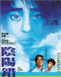 Esprit D'Amour - movie with Pinky Cheung.