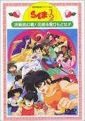 Ranma &#189-: Kessen Togenkyo! Hanayome o torimodose!! is the best movie in Kikuko Inoue filmography.