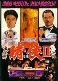 Du xia II: Shang Hai tan du sheng is the best movie in Man Cheung filmography.
