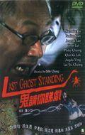 Gui qing ni di hu is the best movie in Sherming Yiu filmography.