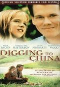 Digging to China film from Timothy Hutton filmography.