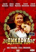 Dikarka - movie with Rimma Markova.