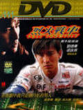 Lie huo zhan che - movie with Andy Lau.