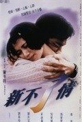 Xin buliao qing is the best movie in Herman Yau filmography.