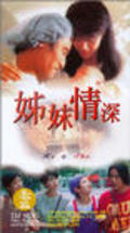 Jie mei qing shen - movie with Kar-Ying Law.