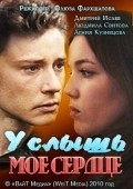Uslyish moe serdtse - movie with Alyona Yakovleva.