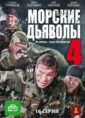 Morskie dyavolyi 4 is the best movie in Ivan Parshin filmography.