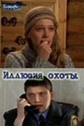 Illyuziya ohotyi  (mini-serial) is the best movie in Kolya Spiridonov filmography.