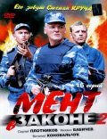 Ment v zakone 2 is the best movie in Igor Litovkin filmography.