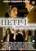 Film Petr Pervyiy. Zaveschanie.