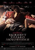 Only Lovers Left Alive film from Jim Jarmusch filmography.