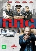 PPS is the best movie in Sergey Malyugov filmography.