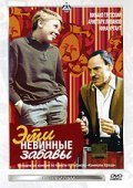 Eti nevinnyie zabavyi - movie with Aristarkh Livanov.