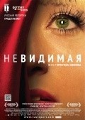 Die Unsichtbare is the best movie in Corinna Harfouch filmography.