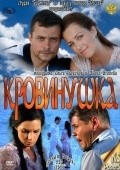 Krovinushka - movie with Aristarkh Livanov.