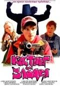 Kasting dlya zlodeya is the best movie in Alexander Gordon filmography.