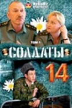 Soldatyi 14 (serial) is the best movie in Vasili Sedykh filmography.