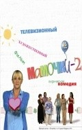 TV series Mamochki 2.