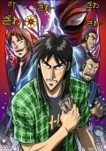 Gyakkyou Burai Kaiji: Hakairoku Hen is the best movie in Kunihiro Kavamoto filmography.