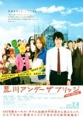 Arakawa Under the Bridge - movie with Shun Oguri.
