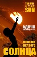 Half of a Yellow Sun is the best movie in John Boyega filmography.