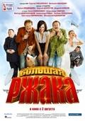 Bolshaya rjaka! is the best movie in Irina Medvedeva filmography.