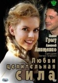 Lyubvi tselitelnaya sila is the best movie in Sergei Zhuravel filmography.