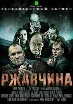 Rjavchina (serial) - movie with Serafima Nizovskaya.
