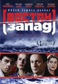 Vostok-Zapad is the best movie in Sergei Bodrov Jr. filmography.