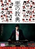 Aku no kyôten is the best movie in Mitsuru Fukikoshi filmography.
