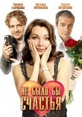 Ne byilo byi schastya is the best movie in Andrei Kuznetsov filmography.