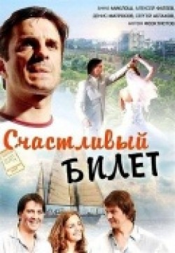 Schastlivyiy bilet (serial) - movie with Dmitriy Surjikov.