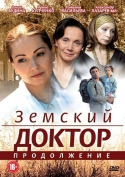 Zemskiy doktor. Prodoljenie (serial) is the best movie in Sergey Sharifullin filmography.