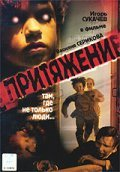 Prityajenie is the best movie in Gennadi Chulkov filmography.