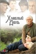 Hlebnyiy den is the best movie in Olga Oleksiy filmography.