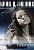 Krik v tishine is the best movie in Aleksandr Sokolovskiy filmography.