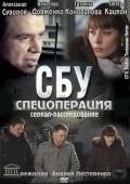 SBU. Spetsoperatsiya is the best movie in A. Suvorov filmography.