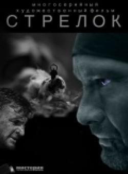 Strelok (mini-serial)