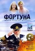 Fortuna is the best movie in Aleksei Kravchenko filmography.
