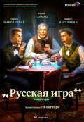 Russkaya igra is the best movie in Dmitriy Vysotskiy filmography.