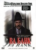 Vabank film from Juliusz Machulski filmography.