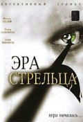 Era streltsa is the best movie in Vadim Bochanov filmography.