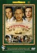 Gardemarinyi 3 is the best movie in Viktor Rakov filmography.