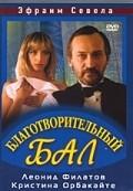 Blagotvoritelnyiy bal is the best movie in Leonid Timtsunik filmography.