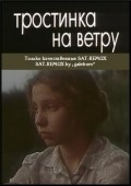 Trostinka na vetru - movie with Andrei Tolubeyev.