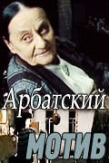 Arbatskiy motiv is the best movie in Eduard Izotov filmography.