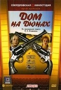 Dom na dyunah - movie with Igor Yasulovich.
