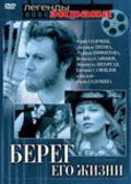 Bereg ego jizni is the best movie in Vsevolod Safonov filmography.