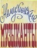 Nemuhinskie muzyikantyi is the best movie in Natalia Makarova filmography.