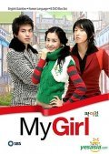 Mai geol is the best movie in Han Chae Young filmography.